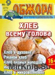 Обжора №9 (275) 2014