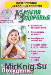 Магия здоровья № № 5 (337), 2014