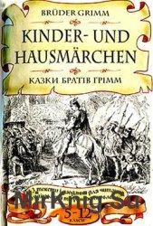 Kinder-und Hausmarchen. Казки братів Грімм