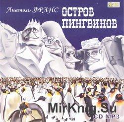 Остров пингвинов (аудиокнига)