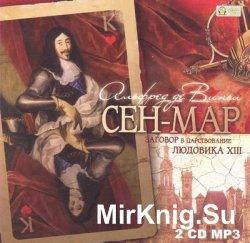Сен-Мар, или Заговор в царствование Людовика XIII (аудиокнига)