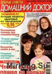 Домашний доктор №8, 2008