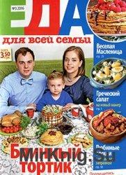 Еда для всей семьи №3, 2016 (Украина)
