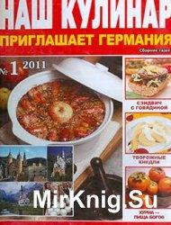 Наш кулинар № 1, 2011