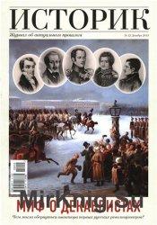 Историк. Журнал об актуальном прошлом № 12 декабрь 2015