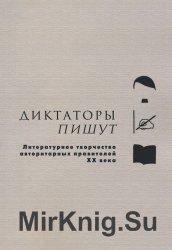 Диктаторы пишут. Литературное творчество авторитарных правителей ХХ века