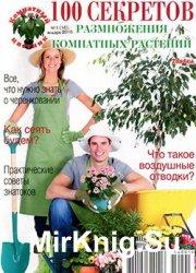 Комнатный цветник №1, 2016. 100 секретов размножения комнатных растений