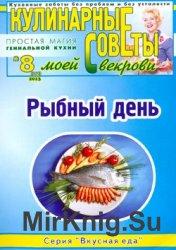 Кулинарные советы моей свекрови №8 (264) 2013