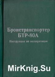 Бронетранспортер БТР-80А. Инструкция по эксплуатации