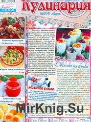 Кулинария № 8, 2014