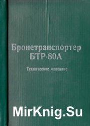 Бронетранспортер БТР-80А. Техническое описание