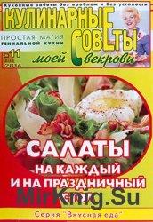 Кулинарные советы моей свекрови № 11 (301) 2014