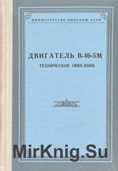 Двигатель В-46-5М. Техническое описание
