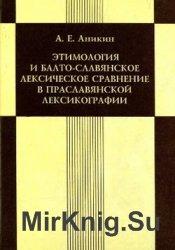 Этимология и балто-славянское лексическое сравнение в праславянской лексико ...