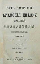 Тысяча и одна ночь. Арабские сказки знаменитой Шехеразады (в двух томах)
