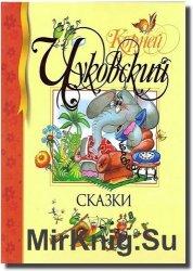 К. Чуковский - Сказки