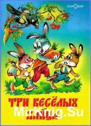 Три весёлых зайца