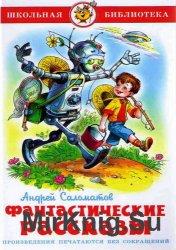 Саломатов. Фантастические рассказы
