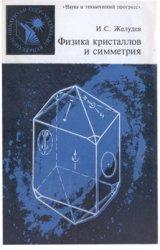 Физика кристаллов и симметрия