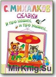 Сказки И про кошек, и про мышек…