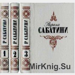 Сабатини Р. - Собрание сочинений в 3-х томах