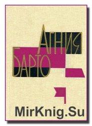 А. Барто - собрание сочинений в трёх томах