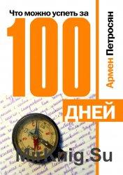 Что можно успеть за 100 дней?