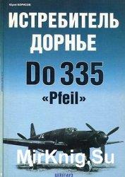 Истребитель Дорнье Do 335 «Pfeil»