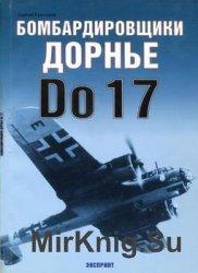 Бомбардировщики Дорнье Do 17