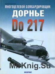 Многоцелевой бомбардировщик Дорнье Do 217