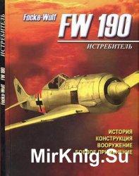 Истребитель Focke-Wulf FW 190. История, конструкция, боевое применение