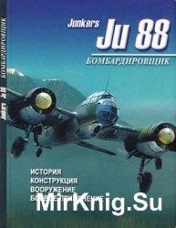 Бомбардировщик Junkers Ju 88. История, конструкция, вооружение, боевое прим ...