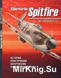 Истребитель Supermarine Spitfire. История. Конструкция. Вооружение. Боевое  ...