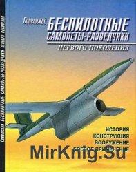 Советские беспилотные самолеты-разведчики первого поколения.