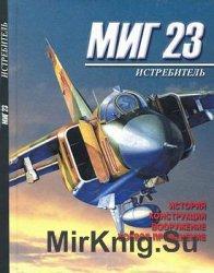 Истребитель МиГ-23. История. Конструкция. Вооружение. Боевое применение