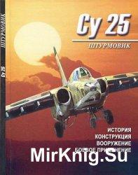 Штурмовик Су-25. История, конструкция, вооружение, боевое применение