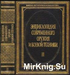 Энциклопедия современного оружия и боевой техники. В 2-х томах. Том 2