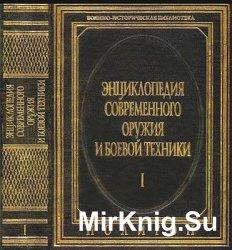 Энциклопедия современного оружия и боевой техники. В 2-х томах. Том 1