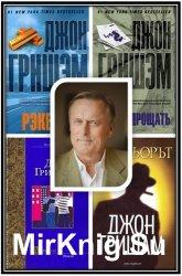 Гришэм  Джон - Собрание сочинений (39 книг)