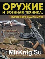 Оружие и военная техника, изменившие ход истории. История вооружений от глу ...
