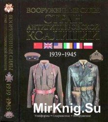 Вооруженные силы стран антигитлеровской коалиции. 1939-1945. Униформа. Снар ...