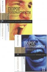 Порог толерантности: идеология и практика нового расизма. В 2-х томах