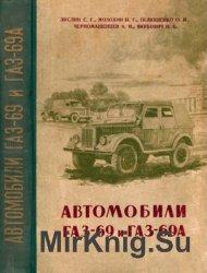 Автомобили ГАЗ-69 и ГАЗ-69А