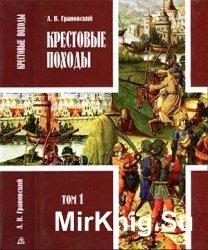 Крестовые походы. Т. 1