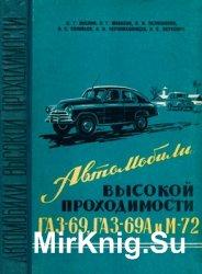 Автомобили высокой проходимости ГАЗ-69, ГАЗ-69А и М-72
