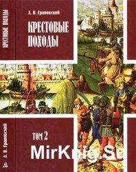 Крестовые походы. Т. 2
