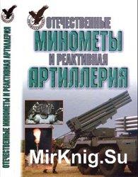 Отечественные минометы и реактивная артиллерия