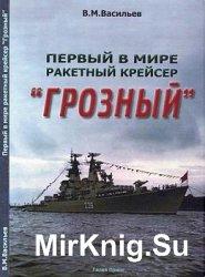 """Первый в мире ракетный крейсер """"Грозный"""""""