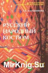 Русский народный костюм: универсальный подход