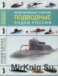 Подводные лодки России. Иллюстрированный справочник